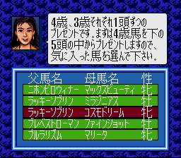 wp1sfc gedou1.png